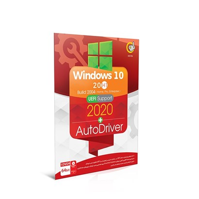 نرم افزار Windows 10 20H1 Build 2004 UEFI Support 2020  AutoDriver 64-bit   | شناسه کالا KT-990349